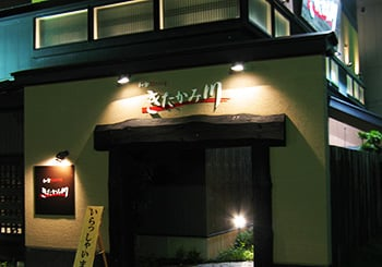 きたかみ川店舗外観