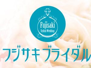 フジサキブライダル-ロゴ