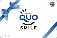 QUOカードのイメージ