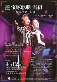 宝塚歌劇雪組全国ツアー公演のポスター