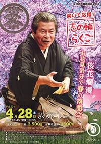 立川志の輔独演会2018ポスター