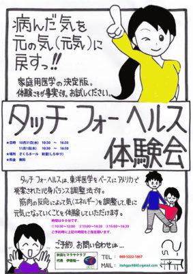 タッチフォーヘルス無料体験会