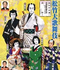 松竹大歌舞伎ポスター