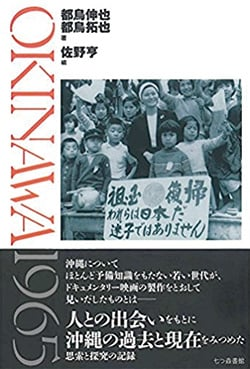 「OKINAWA 1965」表紙