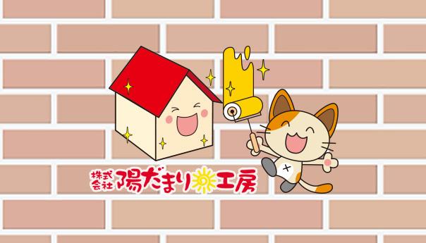外壁塗装リフォーム相談会
