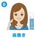 6.歯みがき