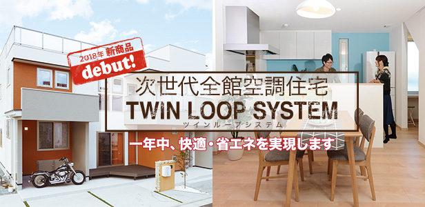 次世代全館空調住宅ツインループシステム