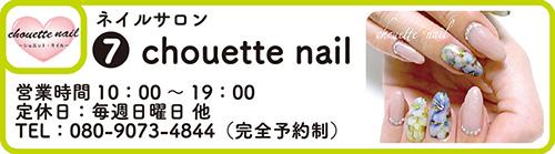 ネイルサロンchouette nail