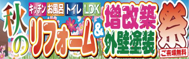 秋のキッチン・お風呂・トイレ・LDKリフォーム&増改築・外壁塗装祭