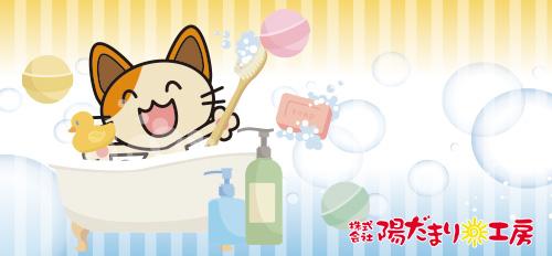 寒くなる前に!お風呂のリフォームは今がオススメ!
