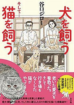 「犬を飼う そして…猫を飼う」表紙画像
