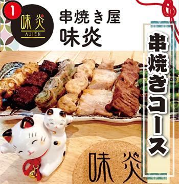 串焼きコース「串焼き屋味炎」