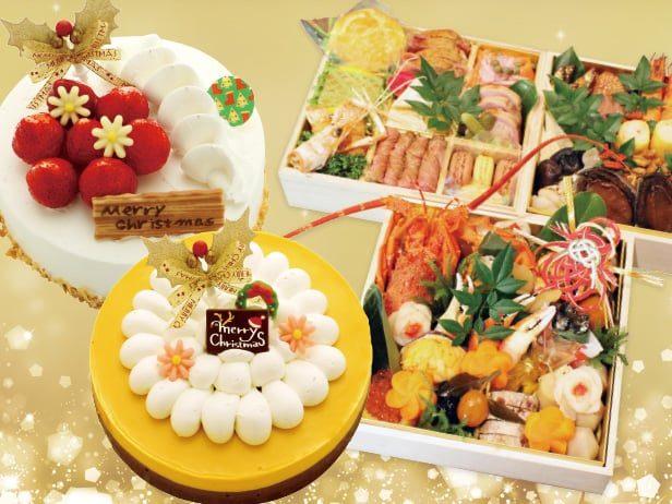 クリスマスケーキ・おせち