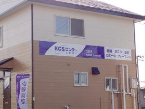 KCSセンター江釣子