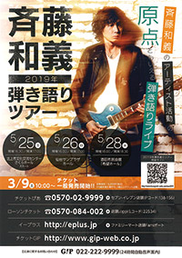 斉藤和義 2019年弾き語りツアー