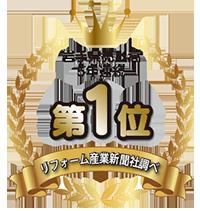 岩手県売上高5年連続第1位(リフォーム産業新聞社調べ)