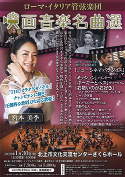 ローマ・イタリア管弦楽団 映画音楽名曲選
