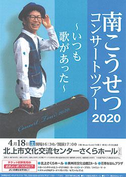 南こうせつコンサートツアー2020