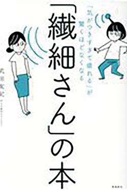 『繊細さん』の本