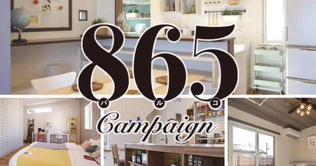 865キャンペーン
