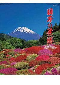 カレンダー「日本の景勝」