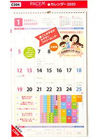 「ファミリーカレンダー4」