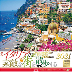 「イタリアの素敵な街を散歩」