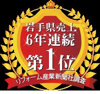 岩手県売上6年連続第1位(リフォーム産業新聞社調査)