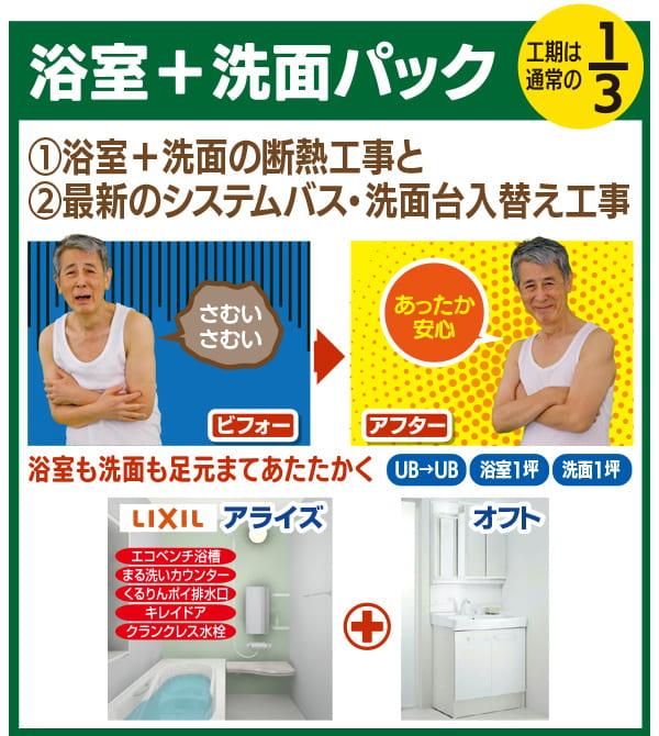 浴室プラス洗面の断熱工事と最新のシステムバス・洗面台入替え工事