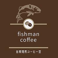 フィッシュマンコーヒー