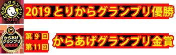 2019とりからグランプリ優勝・第9,11回からあげグランプリ金賞