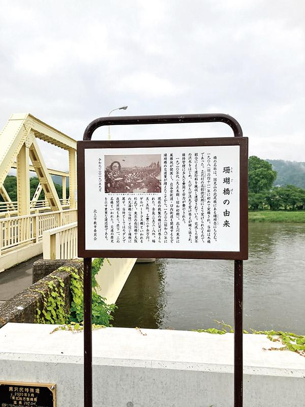 珊瑚橋の説明版