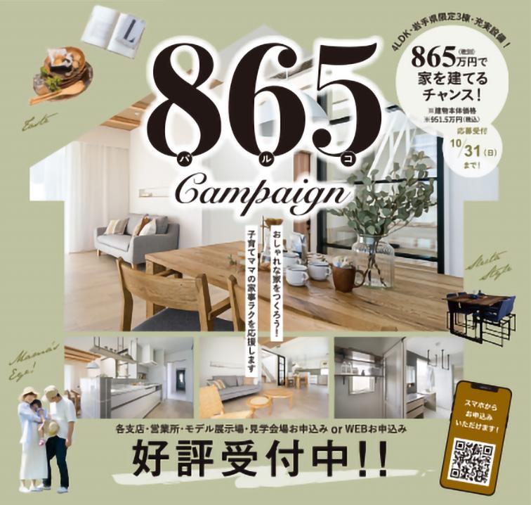 建物本体価格856万円(税別)で家を建てるチャンス!10月31日まで応募受付